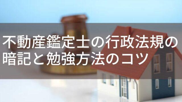 不動産鑑定士の行政法規の暗記