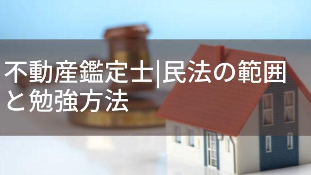 不動産鑑定士民法の範囲と勉強方法